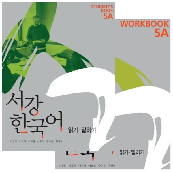NEW SOGANG KOREAN 5A SET Malaysia