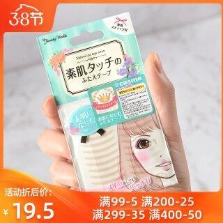 Nhật Bản Cơ Bắp Mí Ren Liền Mạch Tự Nhiên Tear-Free Chống Mắt Dọc Chuyên Dụng thumbnail