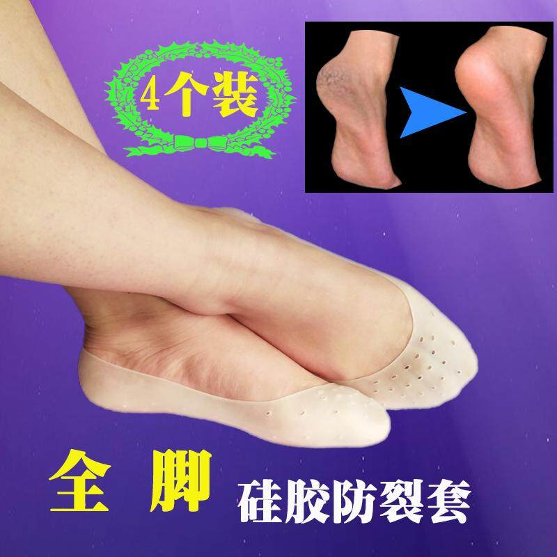 4 A a Full Foot Silica Gel Ship Foot Sock Cracked Heel Crack Prevention Protection Case for Both Men And Women Heel Cracking Anti-Crack Case