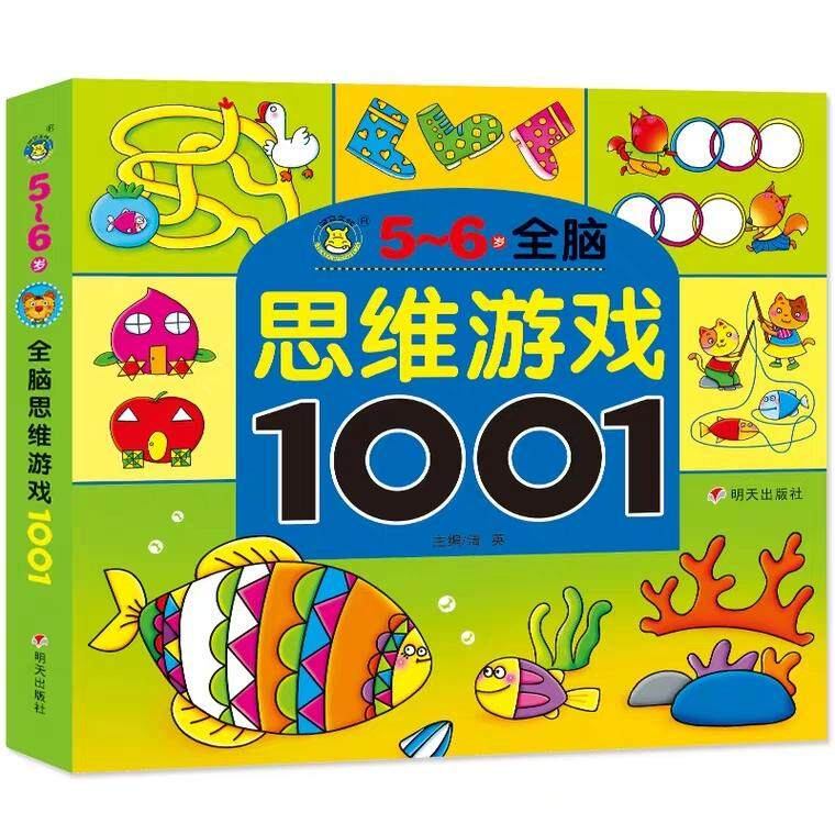 Children 5-6 year old 1001 Question Full Brain Development Mental Game Focus Observation IQ Holiday Home Practice Chinese Exercise Book