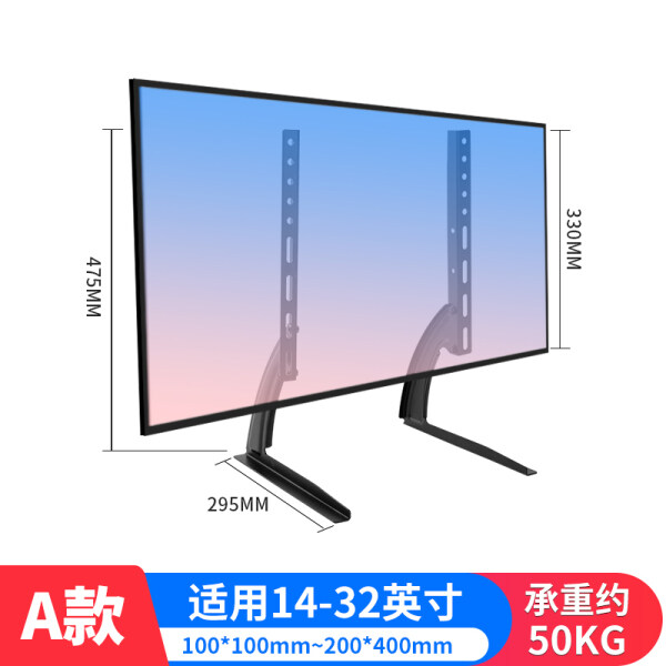 Sharp dedicated universal desktop TV base 43 46 55 65 inch heightening bracket desktop monitor tripod A dual-purpose hidden form base without punching