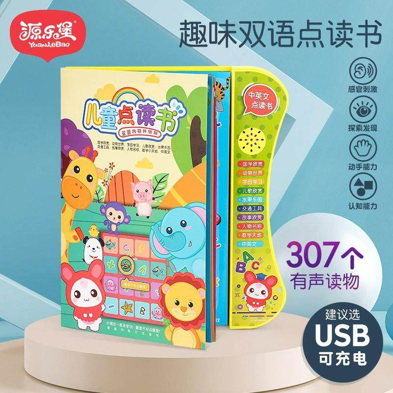 Ready Stock Childrens English reading electronic vocal books early education puzzle reading machine baby audio books