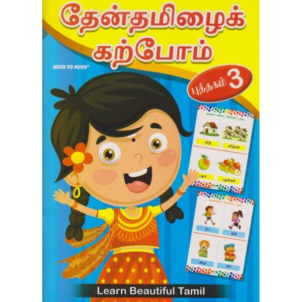 LEARN BEAUTIFUL TAMIL BOOK 3 Malaysia