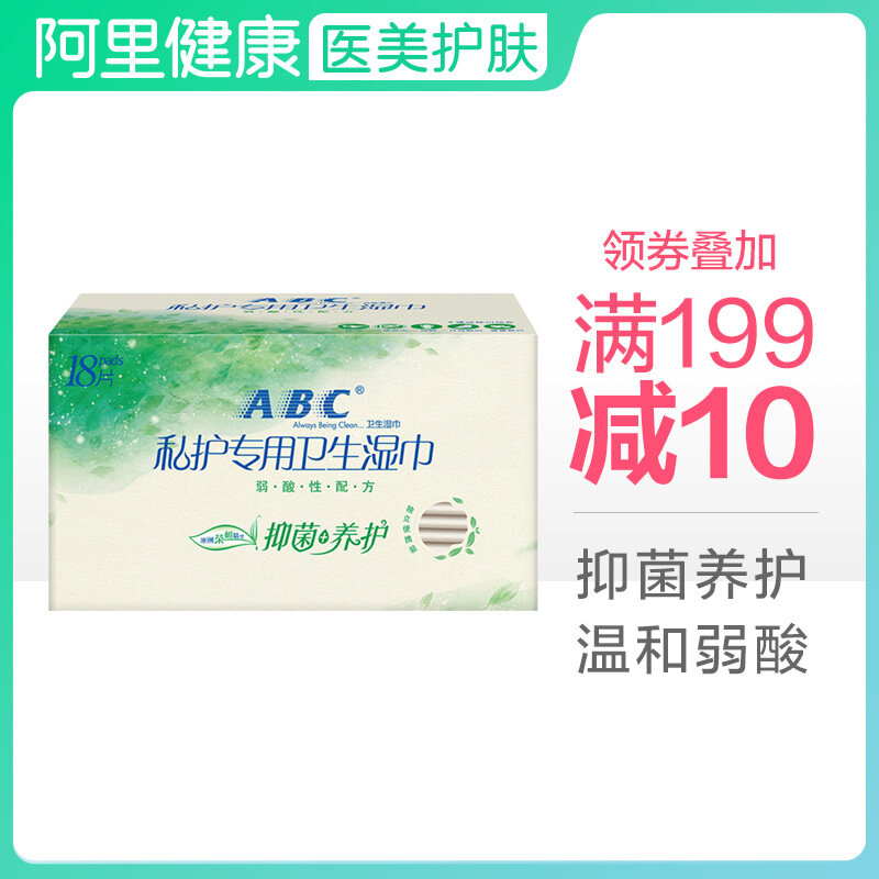 ABC Health Wet Wipe 18 Tablets with Australia Tea Essence Private Parts Cleaning Antibacterial Nursing Care Portable Don't Stimulate Sex