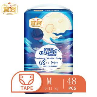 Tã quần ban đêm YIYING Dreamer Series siêu thấm khô thoáng S58 M48 L40 XL36 thumbnail