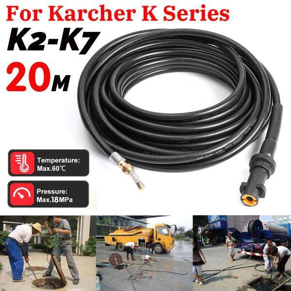 20M 18MPa Pressure Washer Sewer Drain Cleaning Hose For Karcher K2-K7