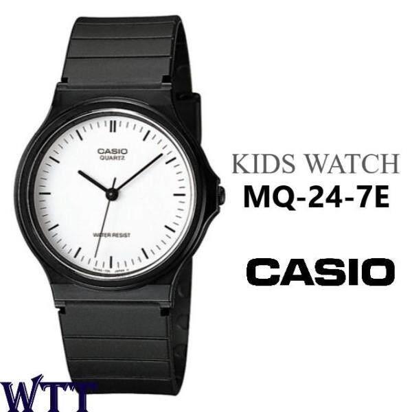 CASIO ORIGINAL MQ-24-7E ANALOG KIDS WATCH (WATCH FOR KID / JAM TANGAN BUDAK / JAM TANGAN KANAK / CASIO WATCH LADIES / WATCH FOR WOMEN / CASIO WATCH) Malaysia