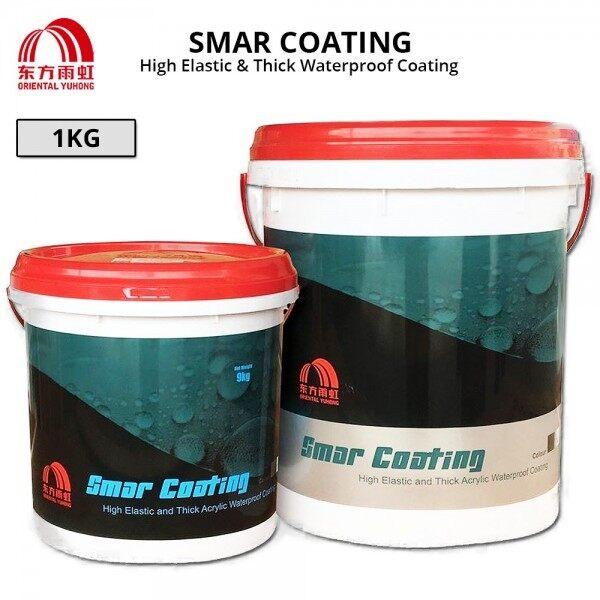 马来西亚东方雨虹 SMAR COATING WATERPROOFING/ORIENTAL YUHONG Smar Coating High Elastic Thick Acrylate Waterproof Coati(1Kg / 4.5kg / 9kg)
