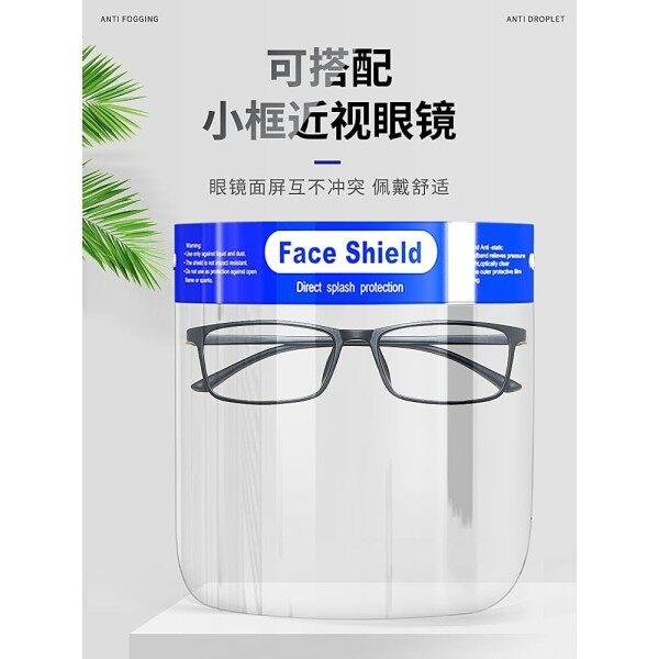 防护/隔离面罩 高清款 Face Shield Protective Mask Full Face Transparent Mask Sides Anti Foggy Very Clear 今天下单 明天寄出 TODAY PURCHASE TOMORROW WILL POST OUT