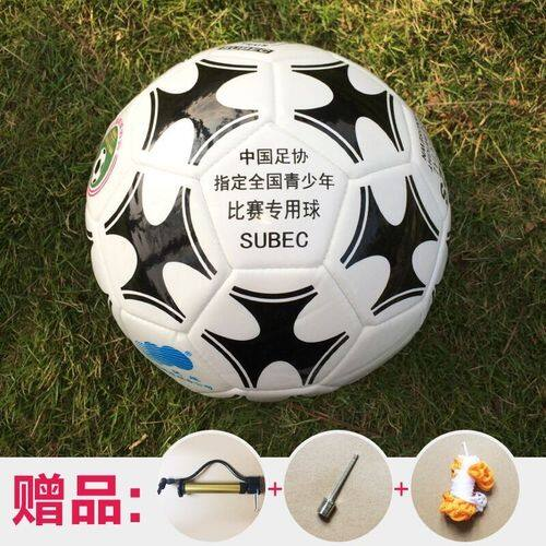 BEAUTY COME Football child No.4 the primary school living to train the ball locomotive No.5 adult's hand to High quality football
