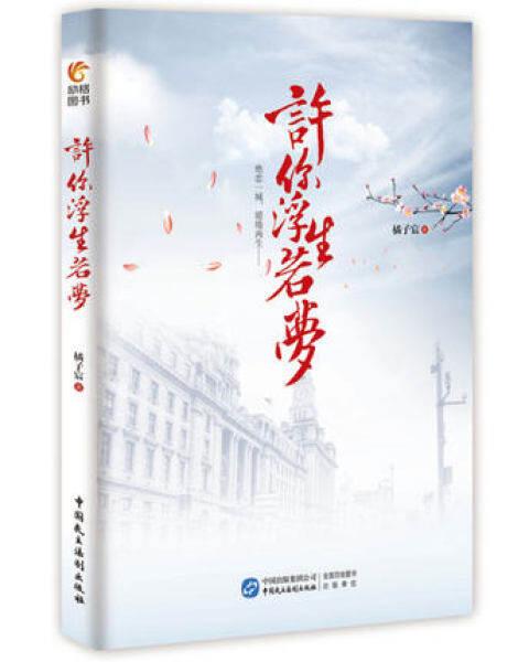 Xu Ni Fu Sheng Ruo Meng, You Life Dream, Chinese Novel Book China Tv Drama Program Novel Zhu Yi Long An Yue Xi Actor