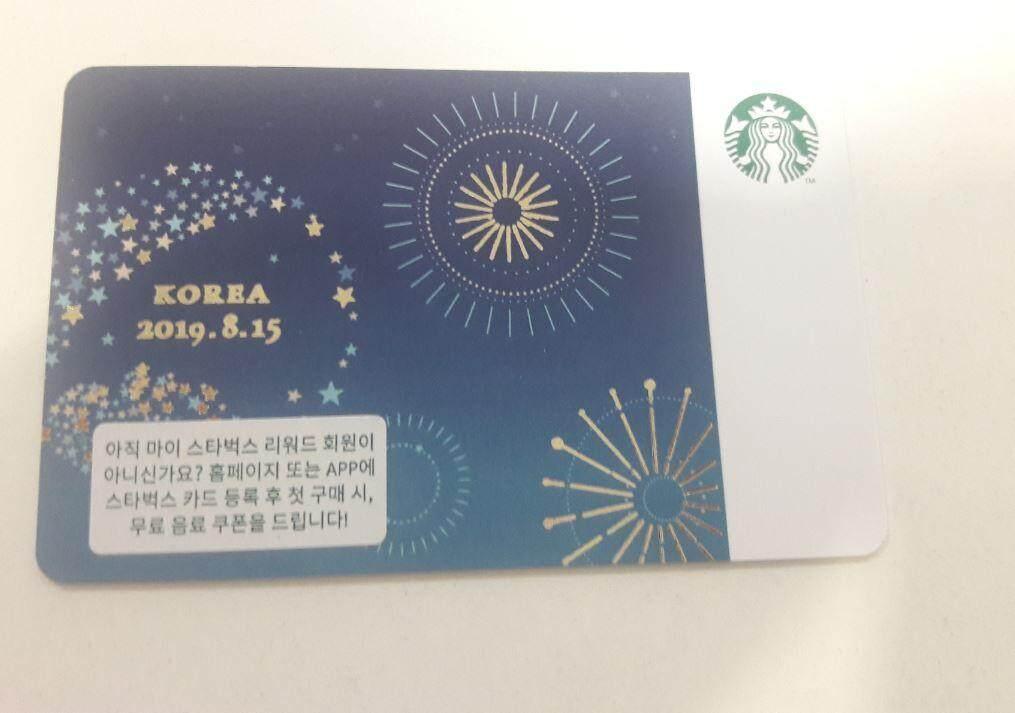 Starbucks Korea 2018 Rainy Day Card