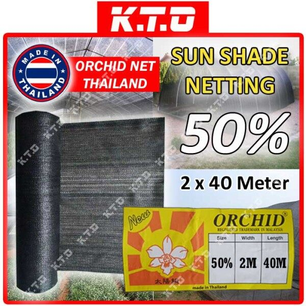 ORCHID NET MADE IN THAILAND 2METER x 40METER BLACK SUN SHADE HIGH QUALITY NETTING UV RESISTANT SHADING GREENHOUSE GARDEN SUNBLOCK CLOTH NET 50% 70% 90% / Jaring Hitam Pertanian