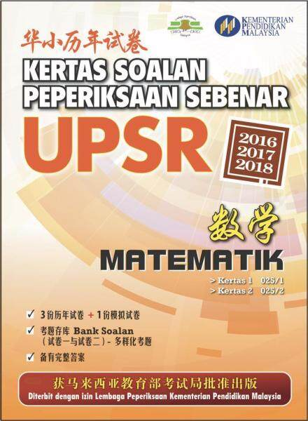 KSPS UPSR (SJKC) MATEMATIK 2019 Malaysia