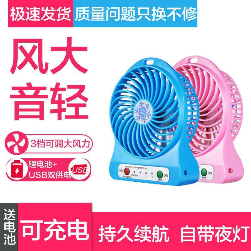 Mini USB small fan rechargeable student dormitory portable office desktop car small electric fan