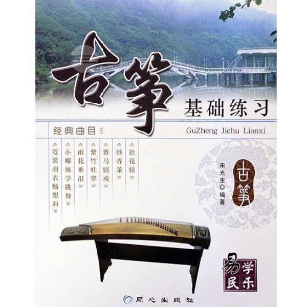 古筝基础练习 GuZheng Basic Lesson Malaysia