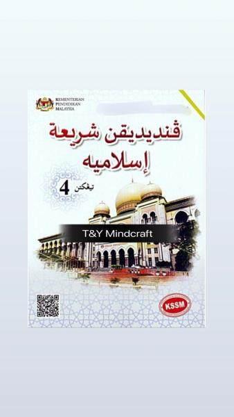 [TNY] Buku Teks Pendidikan Syariah Islamiah Tingkatan 4 - LATEST Malaysia