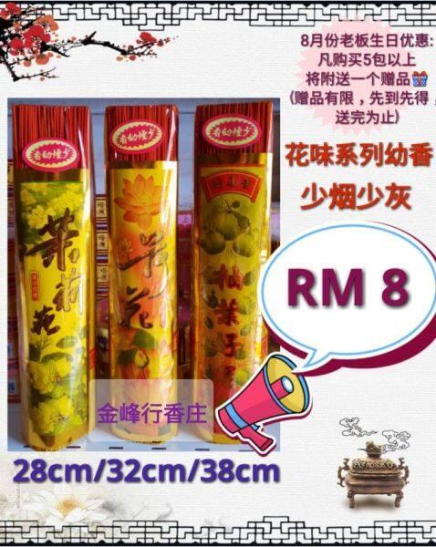 Less Smoke Joss Stick 花味系列幼香1.3mm 拜神香(茉莉/柚叶/薰衣草/荷花)
