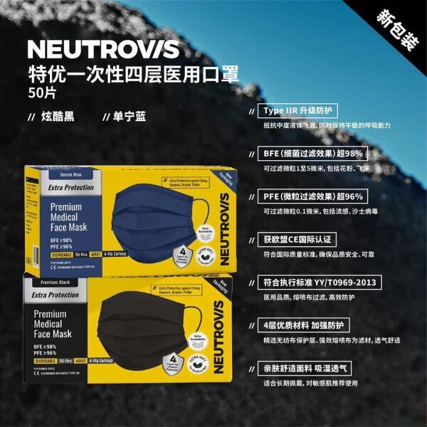 🔥KL-READY STOCK🔥 NEUTROVIS  FACE MASK