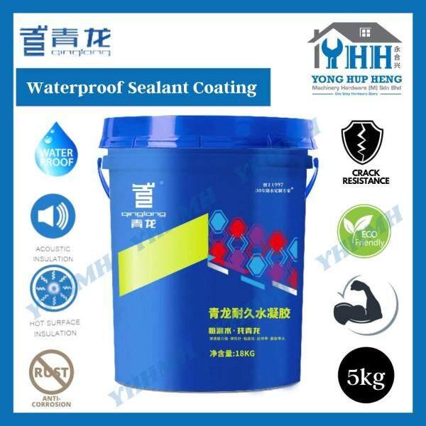 Qinglong QL Waterproof Sealant Coating 《青龙粘弹防水密封胶》5KG Repair Leakages ( Pentens T-100 Sika Bostik )