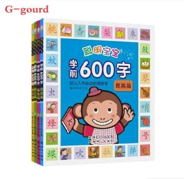 G-gourd Brilliant Baby 600 Words聪明宝宝学前600字基础篇*Simplified Chinese*age3-6岁(Set of 4 books)