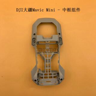 Máy Bay Không Người Lái Mini DJI Mavic Mini 2, Vỏ Khung Giữa Vỏ Chính Hãng Mini Yu, Phụ Kiện Khung Giữa thumbnail