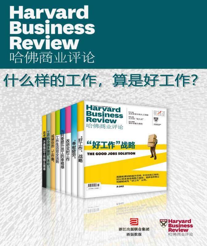 哈佛商业评论 什么样的工作, 算是好工作( 全8册) eBook