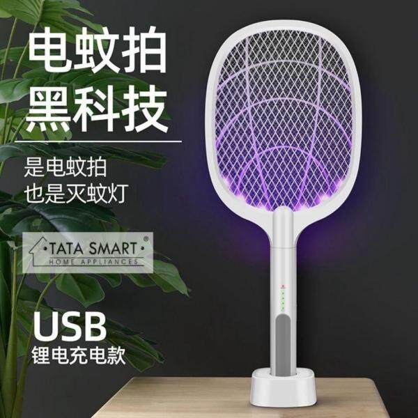 Vertical Electric Mosquito Swatter USB Rechargeable 2 in 1 Insert Racket 可立可手持充电式电蚊拍电蚊灯