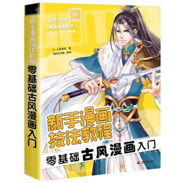 Beginner Comics Tutorials Zero-Based Comics Sketch Getting Started Handwriting Book Manga Getting Started Self Book