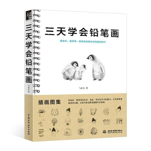 Three Days To Learn How To Use Pencil To Draw Scenery Sketch Basic Introduction Sketch Tutorial Book