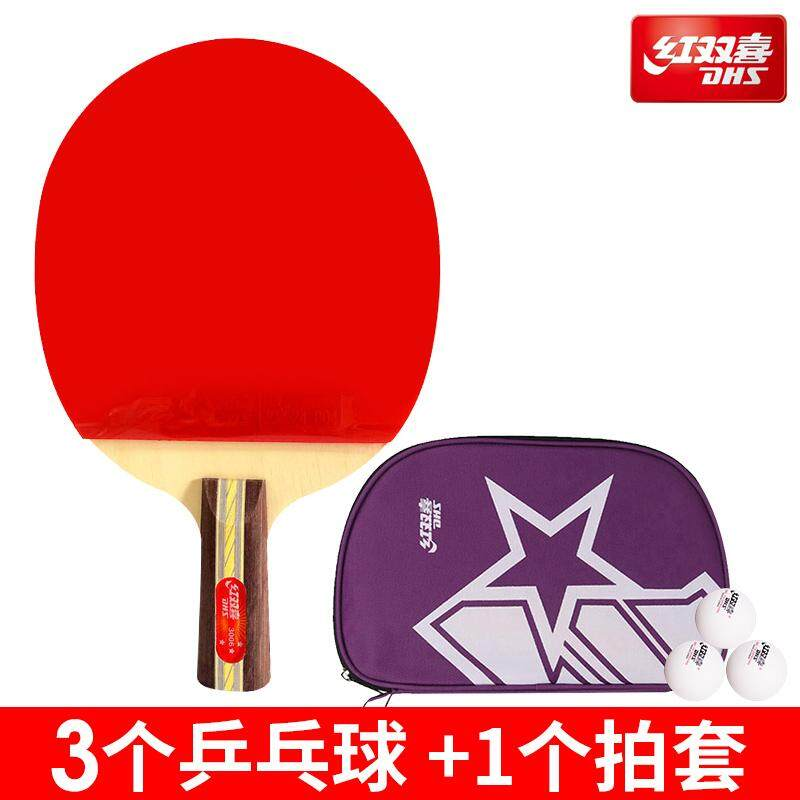 DHS Double Happiness Samsung Four Stars arrogant table tennis bat 4 stars beginners horizontal shot straight shot six-star training finished film