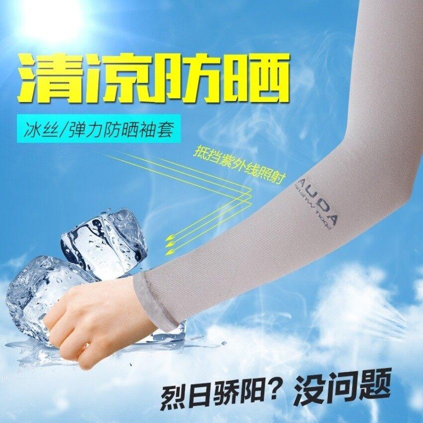 LD Pro Misteri Luar Ruangan Es Sutra Wanita Musim Panas Lengan Sunscreen Manset (Putih Se