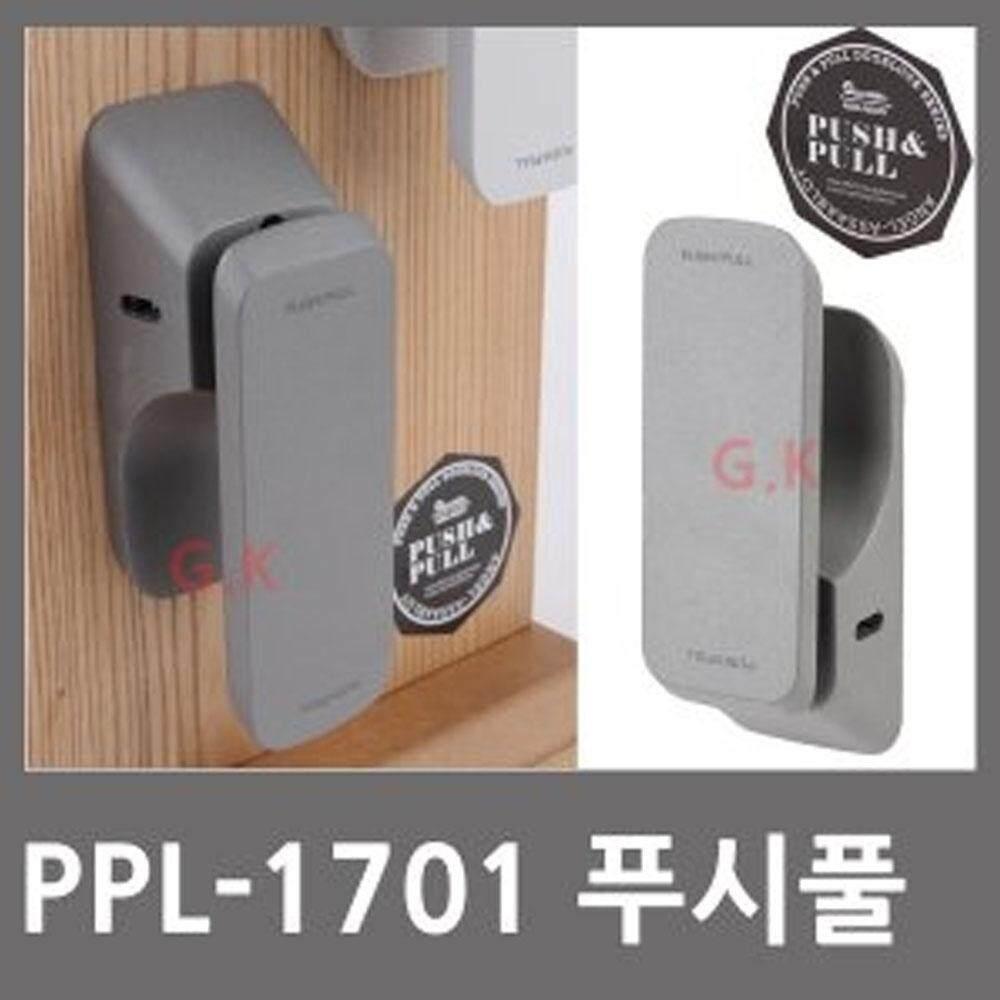 LG Korea PPL-1701 Push Pull Type Door Lock Handle