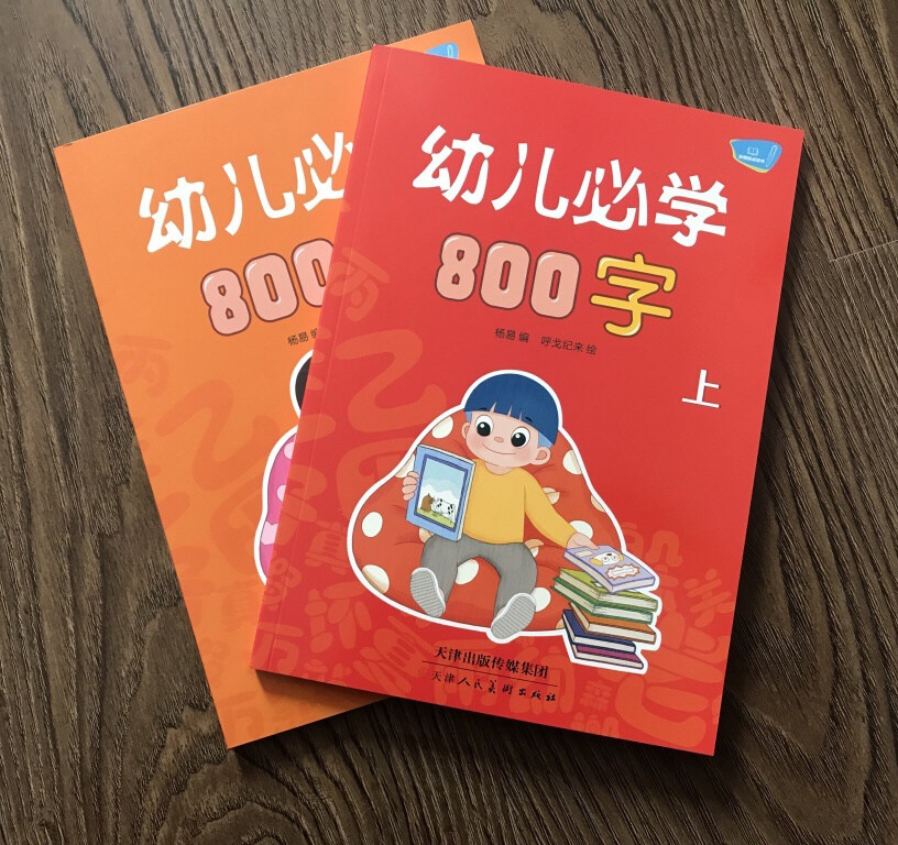 2 Books 800 Words, Audio Books,Learning Mandarin Chinese Characters, Chinese Pinyin for Beginners,Learn Chinese in a Simple and Successful Way