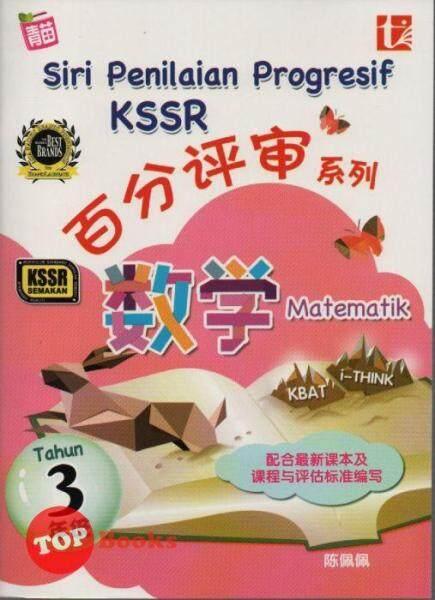[TOPBOOKS Tunas Pelangi] Siri Penilaian Progresif Matematik Tahun 3 KSSR SJKC 百分评审系列数学3年级 Malaysia