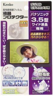 Kenko LCD Bảo Vệ Phim LCD Bảo Vệ EPV-PA35W-AFP LCD Rộng 3.5 Inch Của Panasonic thumbnail