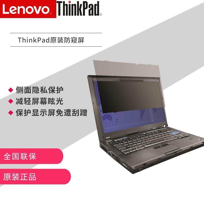 ThinkPad X1 T480 T490 E480 14-Inch 3M Privacy Film Screen of 0A61769 14.0W9