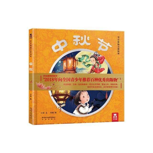 (Ready Stock) Mid Autumn Festive (Pop Up Book)正版绘本中秋节(立体)