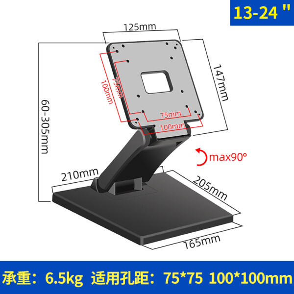 14/17/19/24/27 inch universal universal computer base frame monitor stand folding Samsung acer ViewSonic