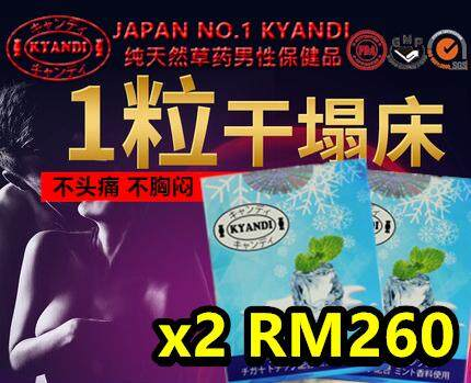 2Box Japan Candy [Official] [KyandiJapan] [Gaolat96] [Chaoren96] [Nanrenzhuanke] [Kyandino1] [BBBFBodybuilder] [