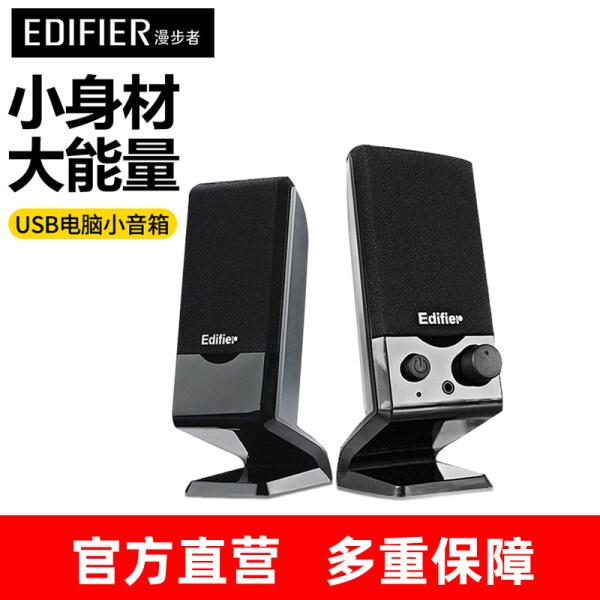 EDIFIERCruiserR10UMultimedia Laptop Home Desktop Computer SpeakerUSBMini Speaker High Volume Active2.0Bass Desktop Mini Speaker Wired Audio Malaysia