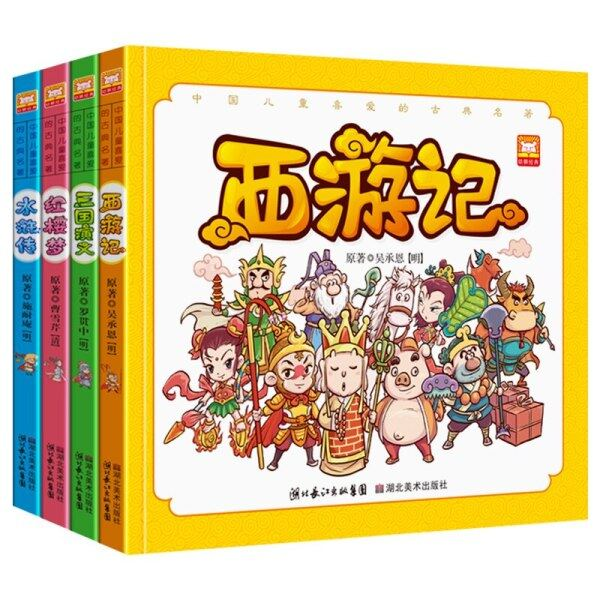 4Pcs/Set Chinese Classic Story Book Easy Version Lovely Comic Book For Kids Children: Journey To The West,Three Kingdoms