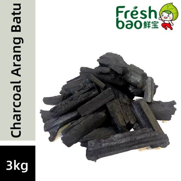 Charcoal Arang Batu Kuala Sepetang 3kg 火炭