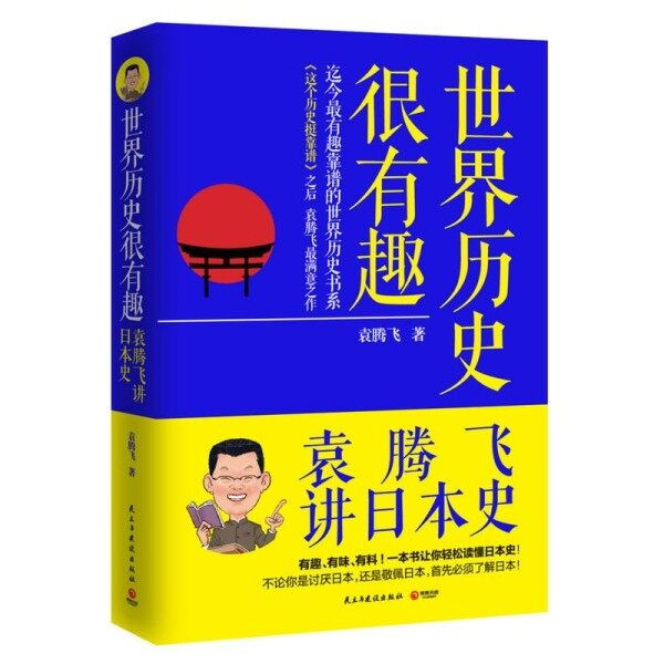 【ready stock】 World history is very interesting Yuan Tengfei tells Japanese history Japanese history knowledge reading history encyclopedia history experience Daquan books