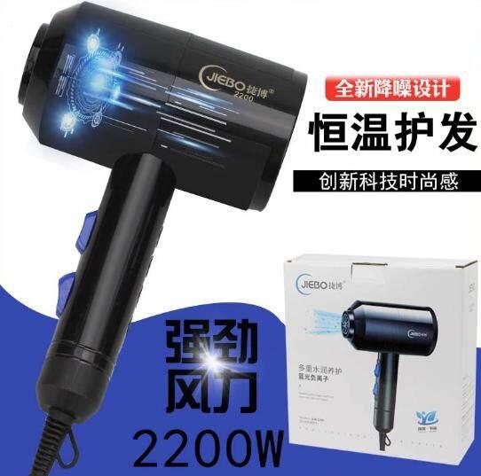 Jiebo 2200w Supersonic Hair Dryer Salon Grade Professional Hot & Cold Air Heat Hair Dryer 韩国蓝光负离子吹风筒