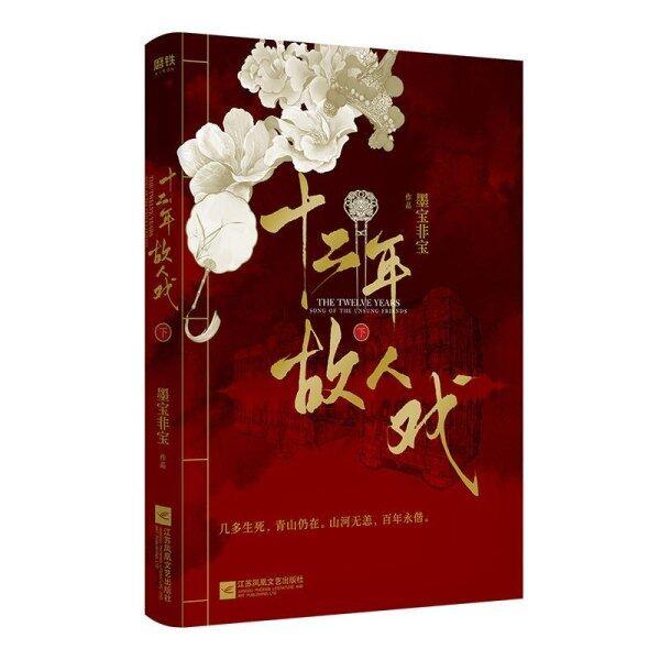 Twelve Years Old Mans Drama Mo Bao Fei Bao Chinese Youth Romance Novel,Set Of 2 Books