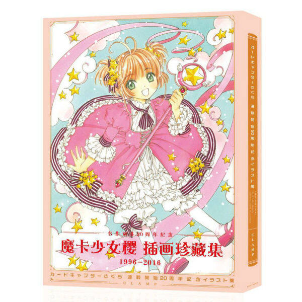 Card Captor Sakura Colorful Art Book Limited Edition Collectors Edition Picture Album Paintings Anime Photo Album