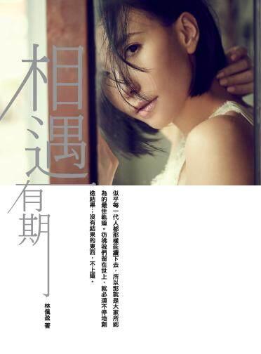 【大将出版社】相遇有期 - 杂文 / 艺人/马来西亚美姐
