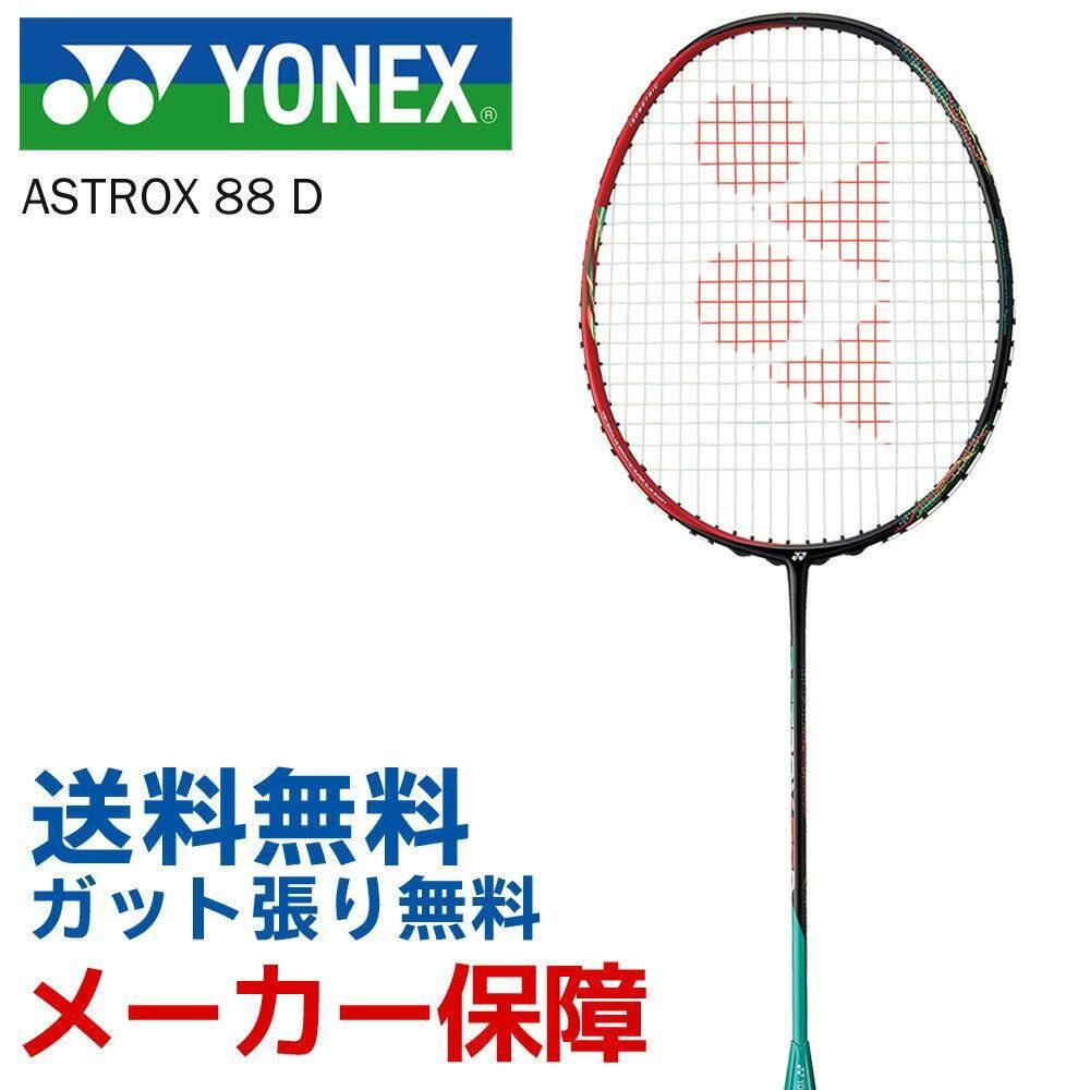 Bảng giá Vợt Yonex Astrox 88D (3U, 4U), Vợt Sản Xuất Tại Nhật Bản Cầu Lông (Thuế Không) + Túi Đựng + Tặng Kẹp + Vợt Dòng, Hạn Chế Màu Sắc Rubby Đỏ, Vợt Gói
