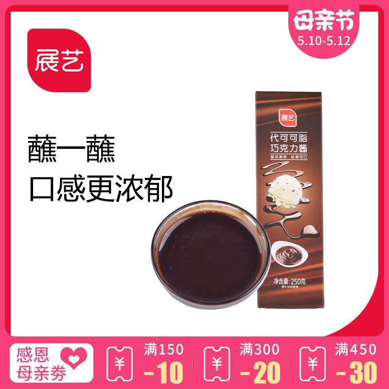[qiao Chu Bakery Of Art Exhibition Chocolate Sauce Words】 Coffee Latte Art Face Cream Chocolate Covered Croissant Raw Material (s Coco Fat) By Taobao Collection.